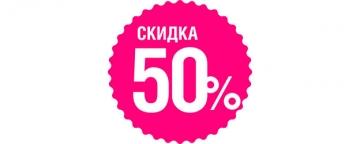 ВЫГОДНОЕ ПРЕДЛОЖЕНИЕ - СКИДКА 50%